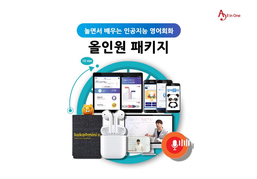 올인원잉글리쉬 - 소개