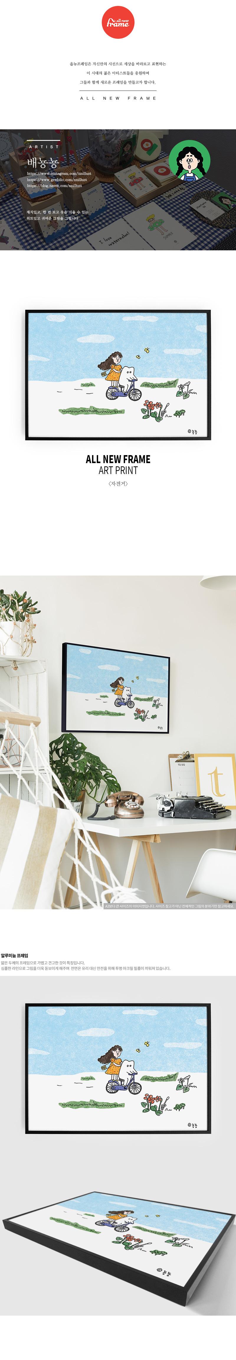 자전거- 일러스트 액자 - 올뉴프레임, 55,000원, 홈갤러리, 캔버스아트