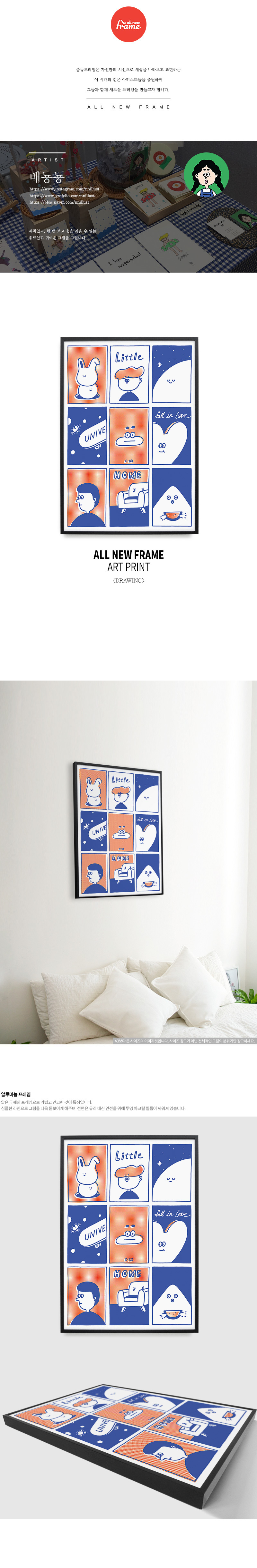 DRAWING- 일러스트 액자 - 올뉴프레임, 55,000원, 홈갤러리, 캔버스아트