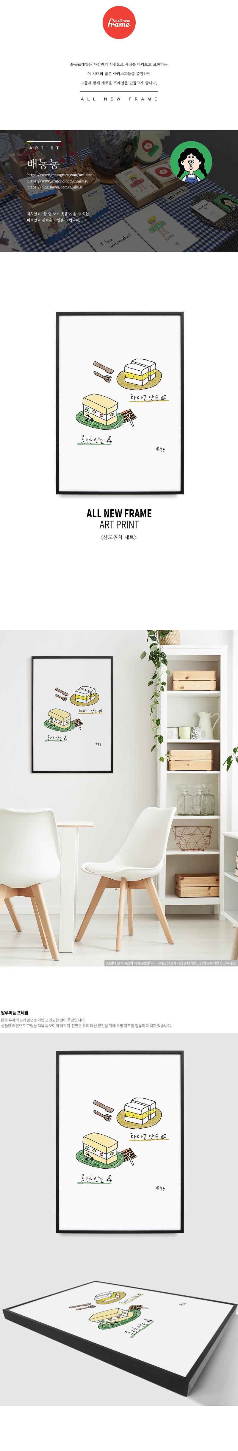 산도위치 세트- 일러스트 액자 - 올뉴프레임, 55,000원, 홈갤러리, 캔버스아트