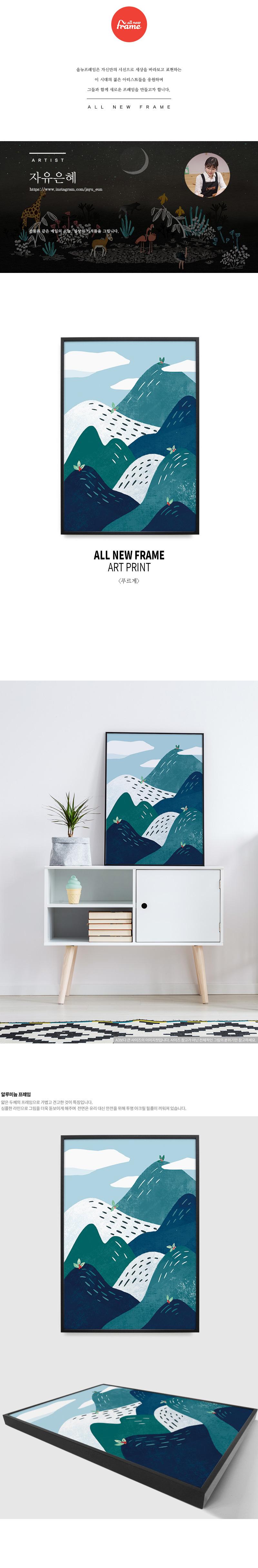 푸르게- 일러스트 액자 - 올뉴프레임, 55,000원, 홈갤러리, 캔버스아트