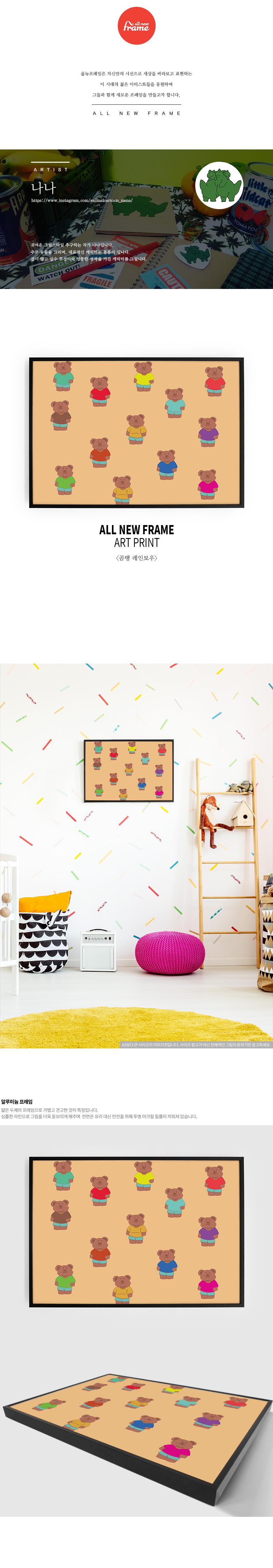 곰탱 레인보우- 일러스트 액자 - 올뉴프레임, 55,000원, 홈갤러리, 캔버스아트