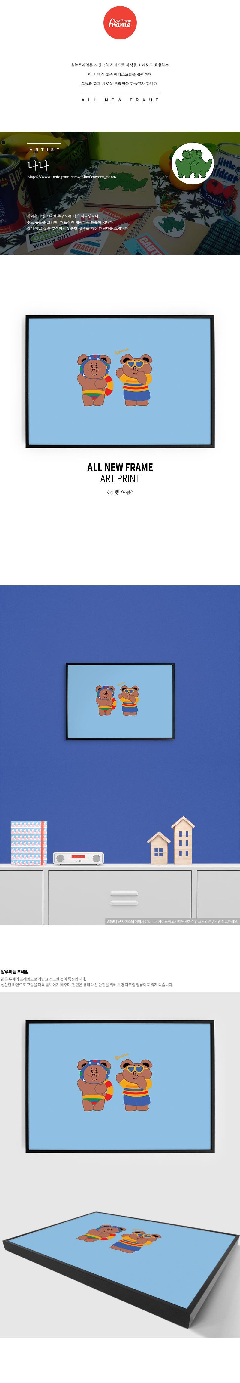 곰탱 여름- 일러스트 액자 - 올뉴프레임, 55,000원, 홈갤러리, 캔버스아트