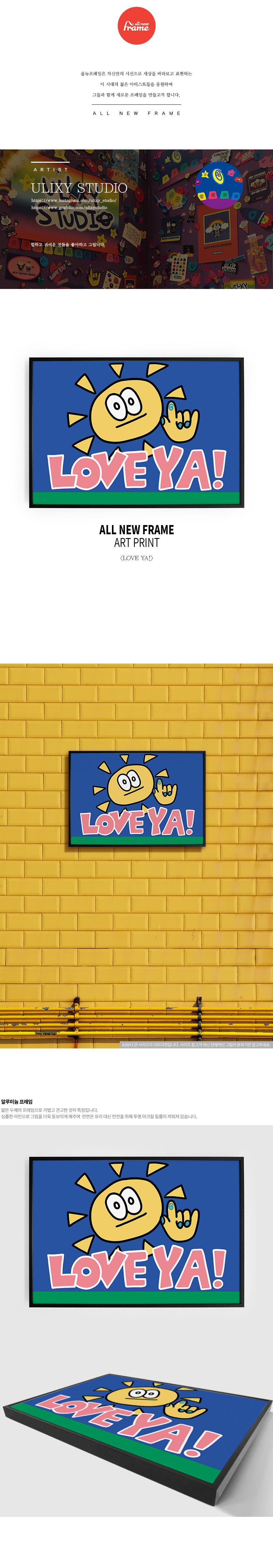 LOVE YA- 일러스트 액자 - 올뉴프레임, 55,000원, 홈갤러리, 캔버스아트
