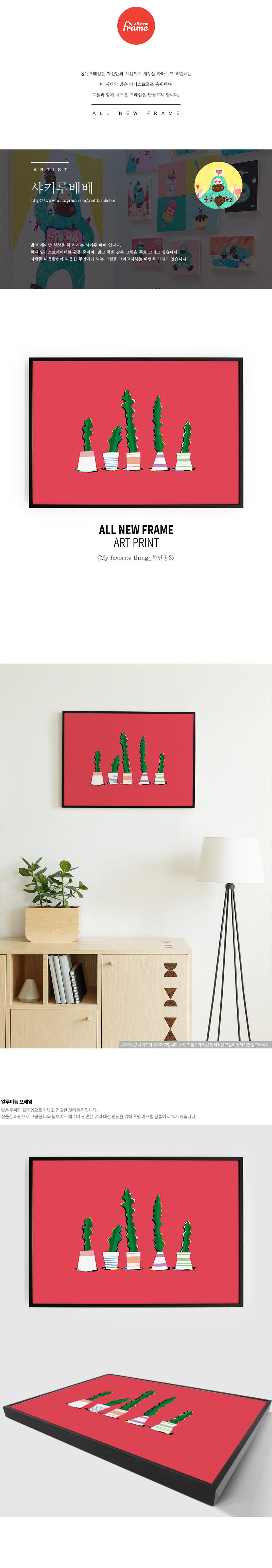 My favorite thing_선인장3- 일러스트 액자 - 올뉴프레임, 55,000원, 홈갤러리, 캔버스아트