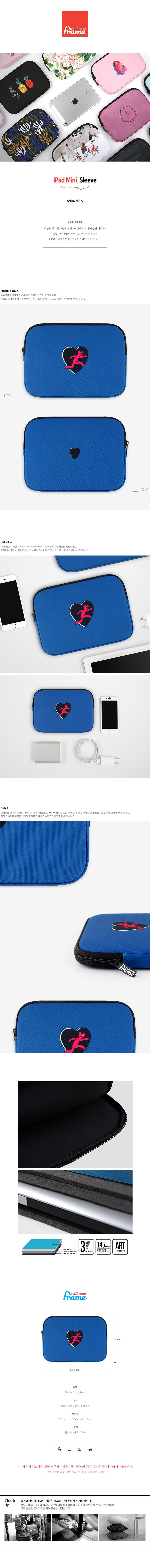 (아이패드미니) Fall in love _Blue - 올뉴프레임, 18,000원, 케이스, 아이패드/미니