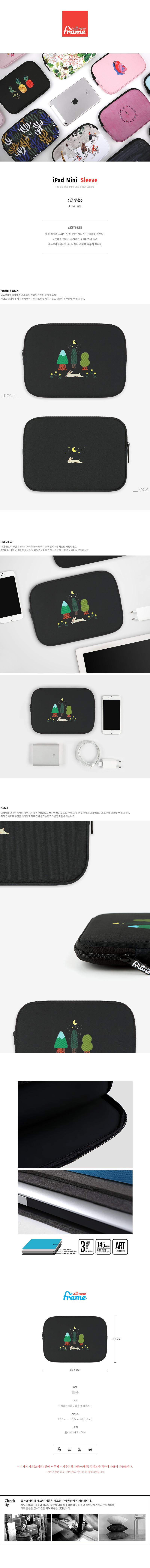 (아이패드미니) 달빛숲 - 올뉴프레임, 18,000원, 케이스, 아이패드/미니