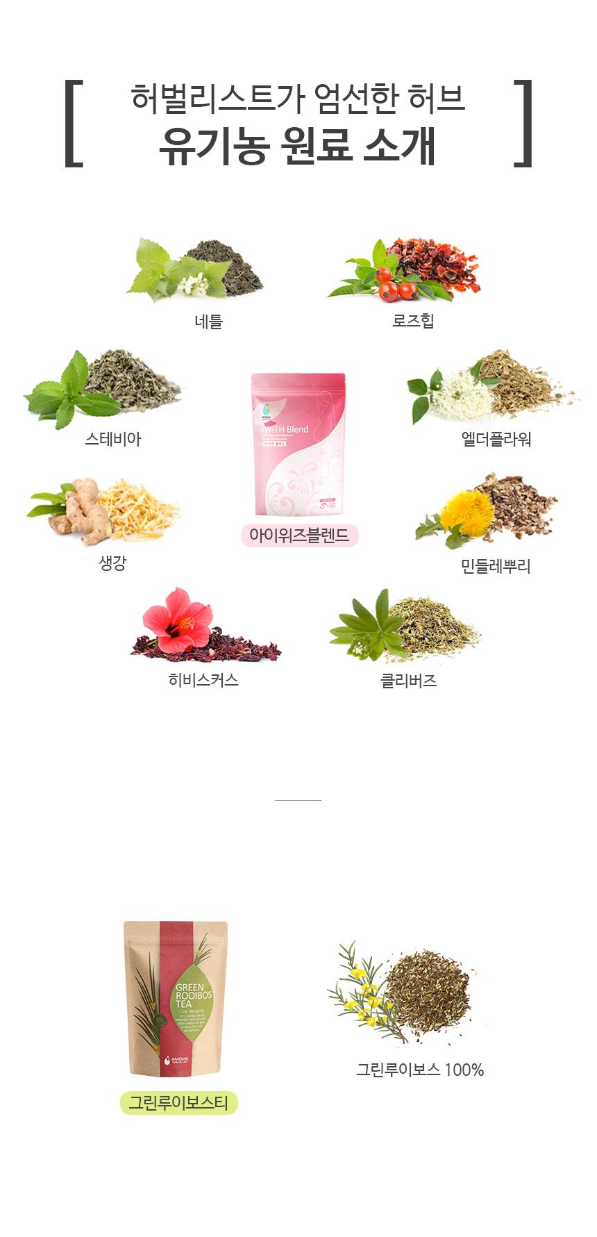 임산부차 유기농원료