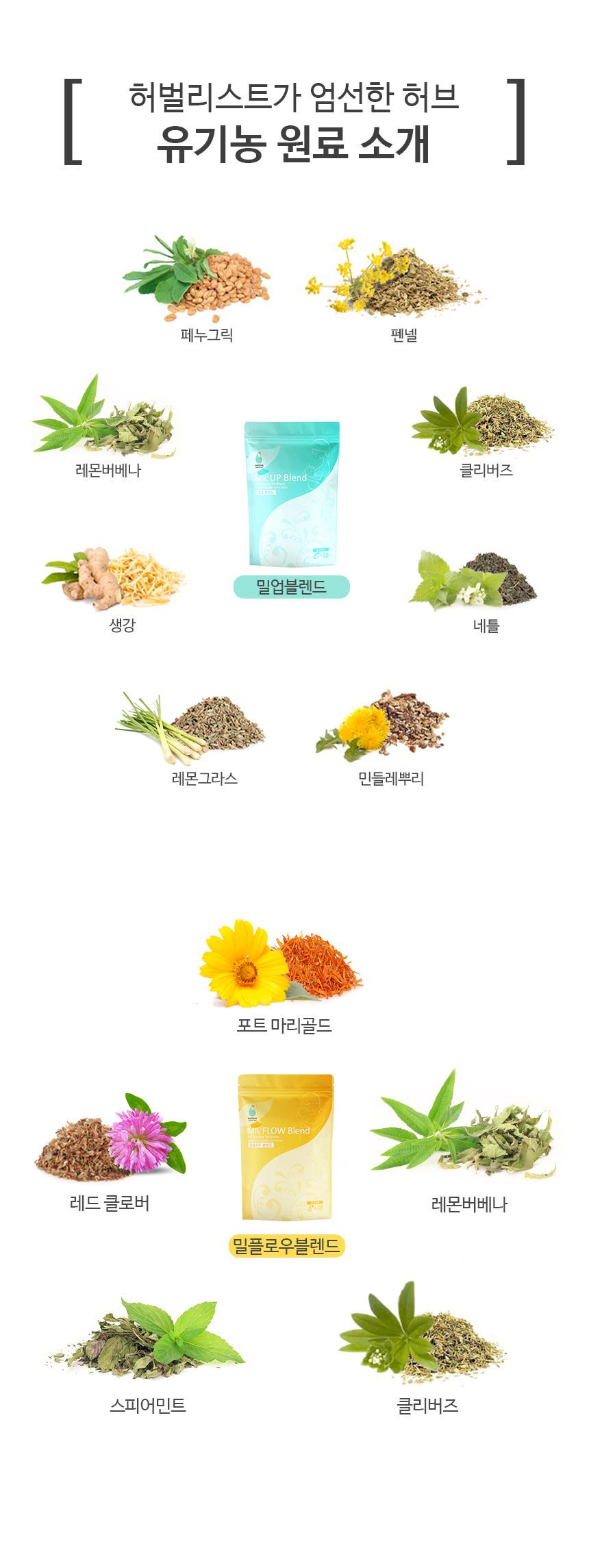 밀업밀플로우 유기농원료