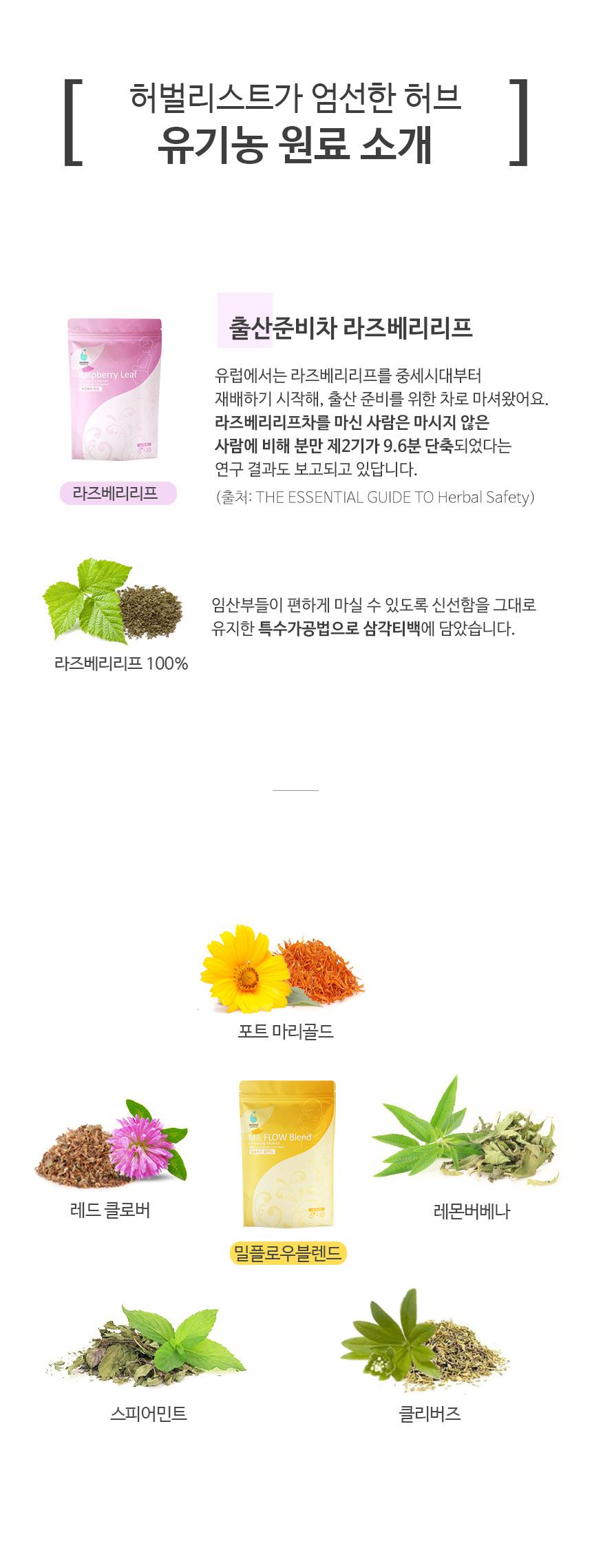 라즈밀플 유기농원료
