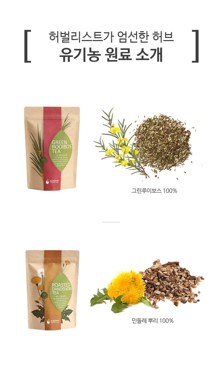건강차 유기농원료