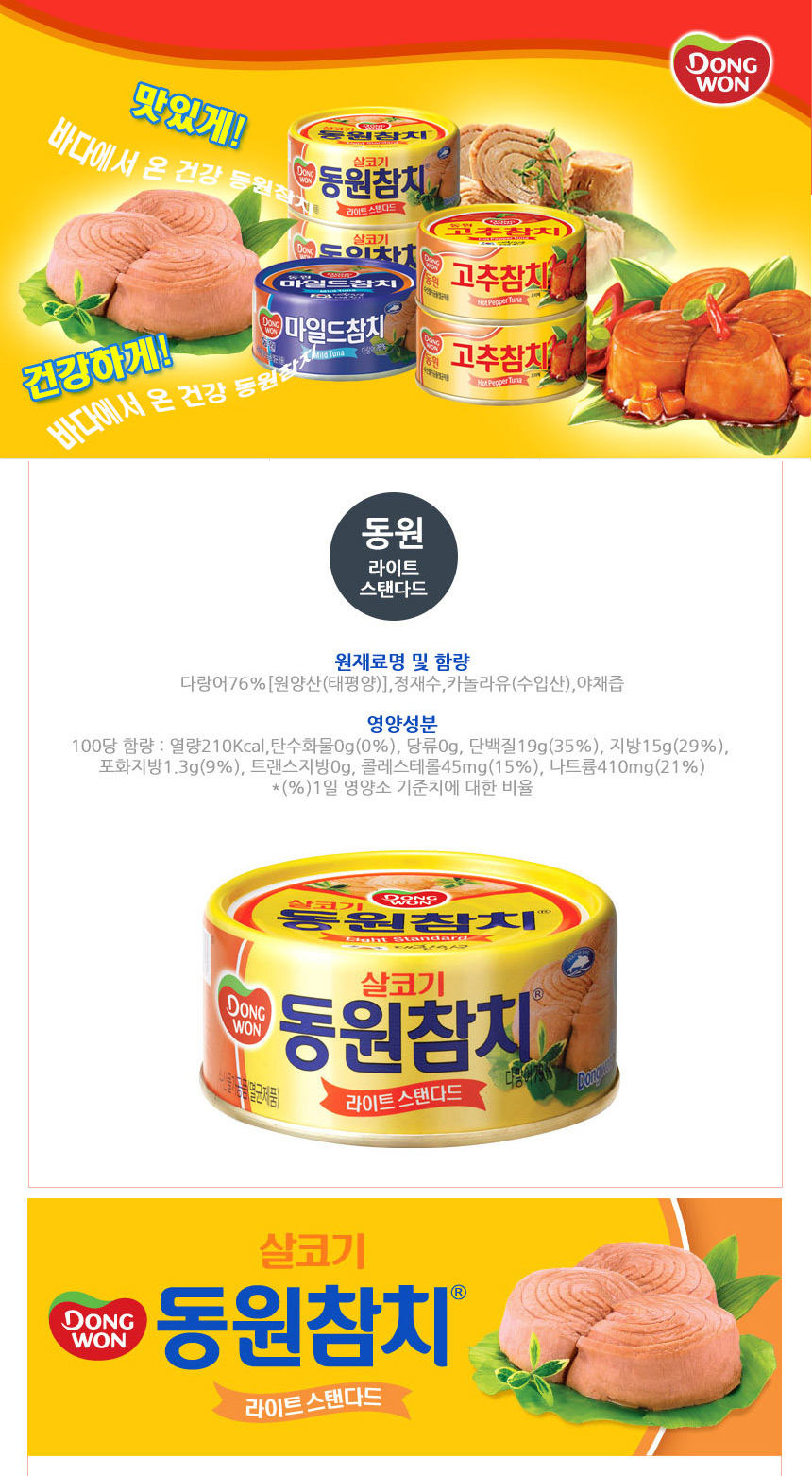[ Dongwon ] Dongwon(东远) 东远原味金枪鱼罐头150gx2pcs+东远淡味金枪鱼罐150gx2pcs东远辣椒金枪鱼罐150gx2pcs