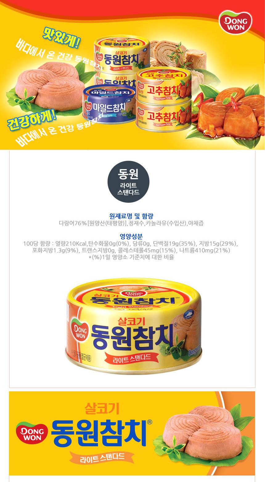 [ Dongwon ] Dongwon TunaLight 150g x 5pc