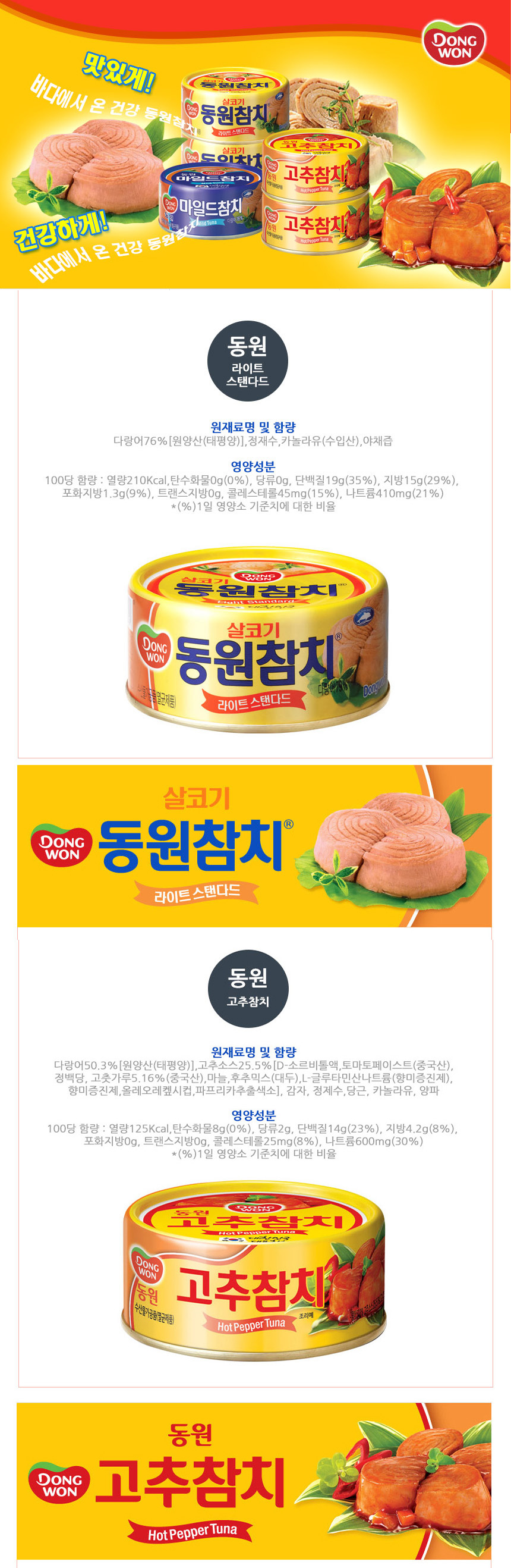 [ Dongwon ] Dongwon TunaLight 150g x 3pc + Dongwon SpicyTuna 150g x 3pc