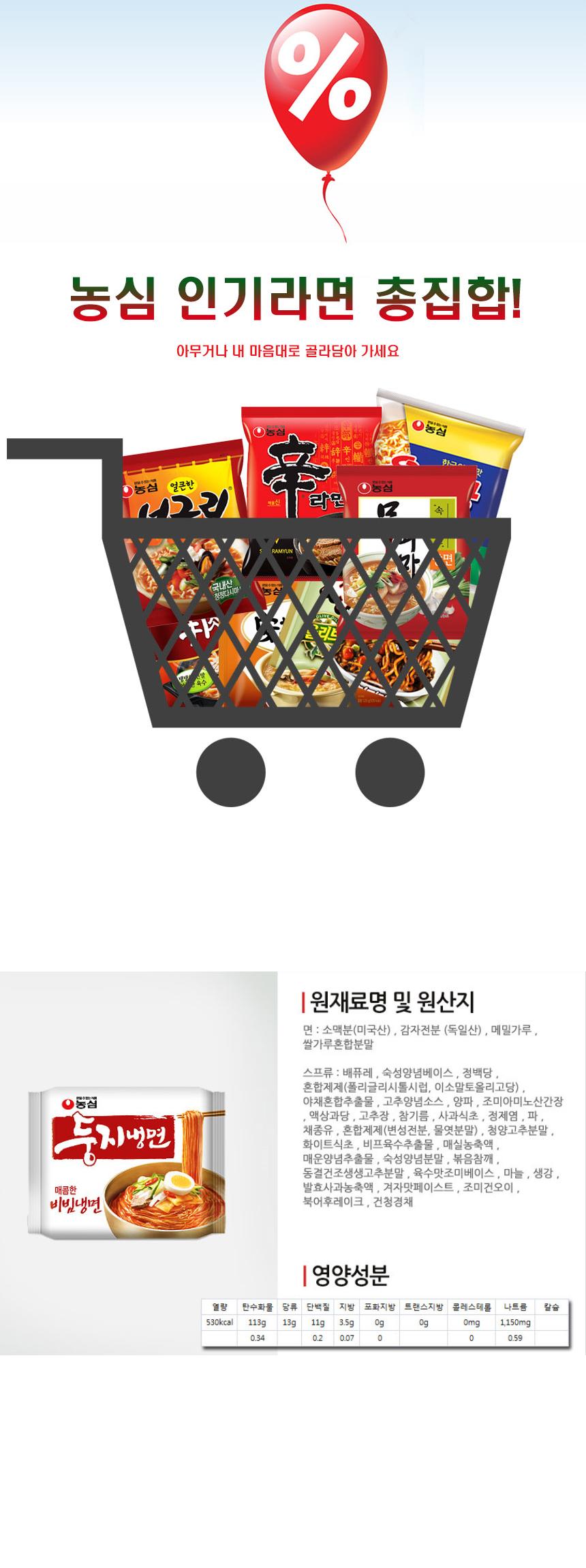 [ NongShim ] Dungji Bibimnaengmyeon(Multi-pack) 162g x 4P