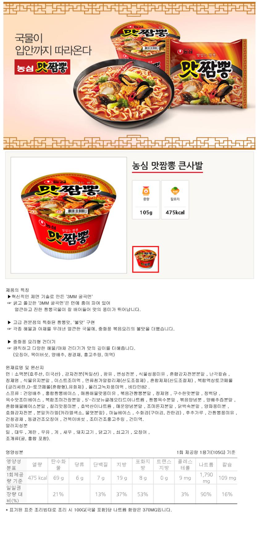 [ NongShim ] 颜色鲜红大杯方便面105gX4P