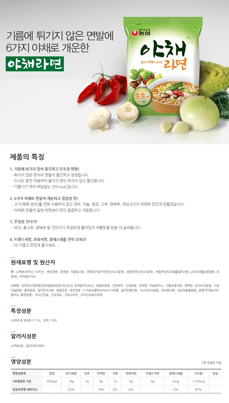 [ NongShim ] 蔬菜拉面100g x 4P
