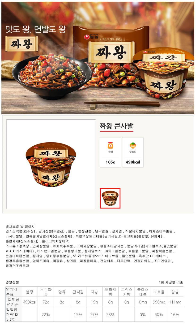 [ NongShim ] Jjawang Big Cup Ramen105gX4P