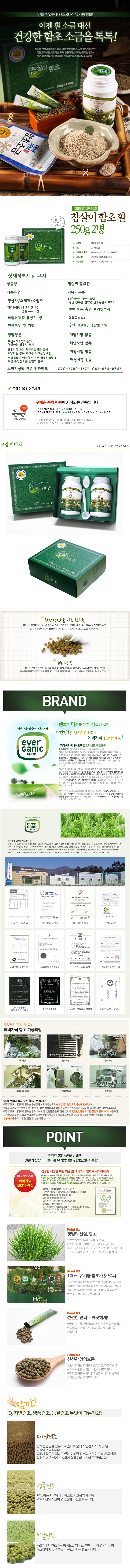 [ everganic ] Everganic Hamcho Pill Set