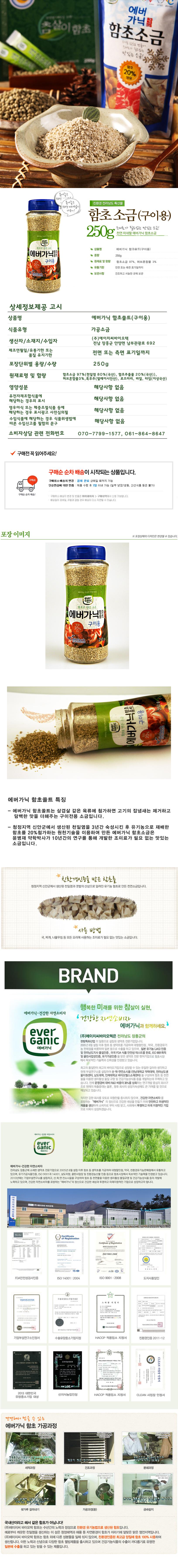 [ everganic ] Everganic Hamcho Salt (roasting)