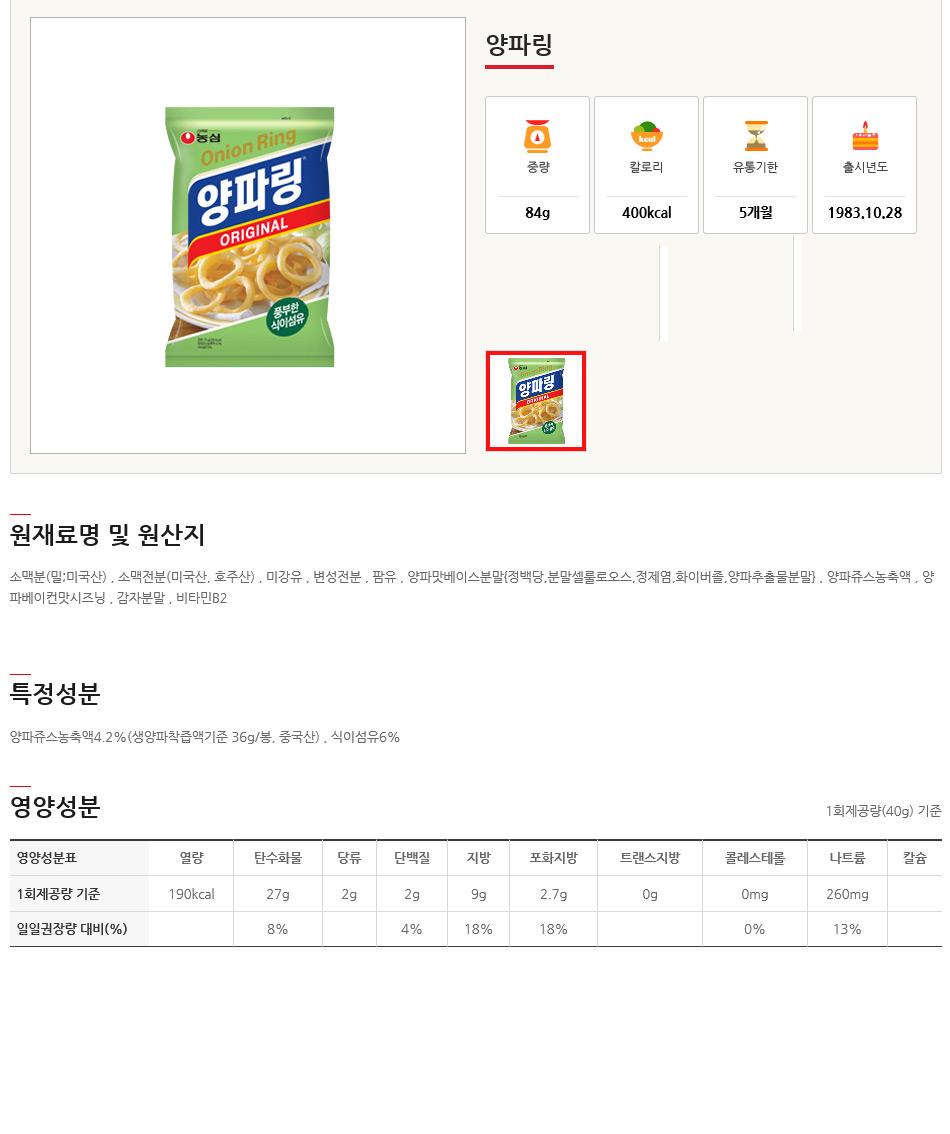 [ NongShim ] [盒][制糖] OnionRing 84(g)条 20包)