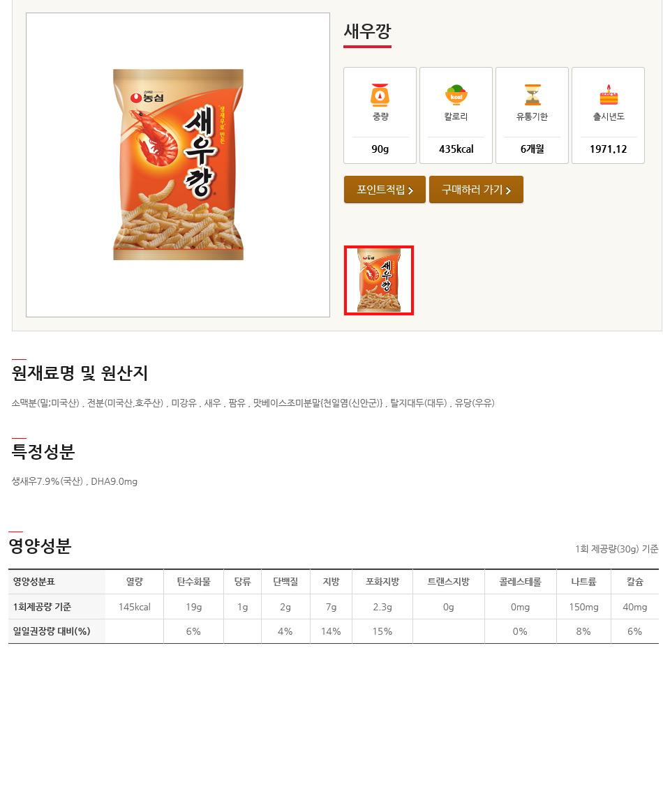 [ NongShim ] [BOX][Nongshim]Shirimp Snack 90g 1BOX(30Packs)