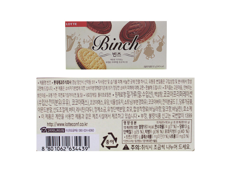 [ Lotte ] [BOX][Lotte] Bintz102g(20Packs)