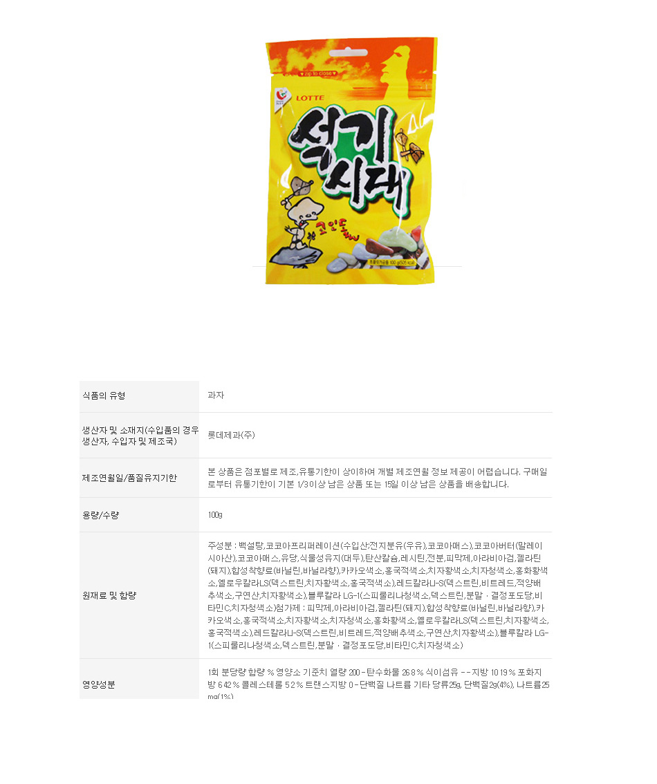 [ Lotte ] [BOX][Lotte] Stone Age Chocolate100g(20Packs)