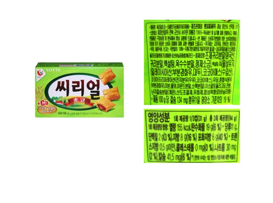 [ Lotte ] [BOX][Lotte] Cereal45g(32Packs)
