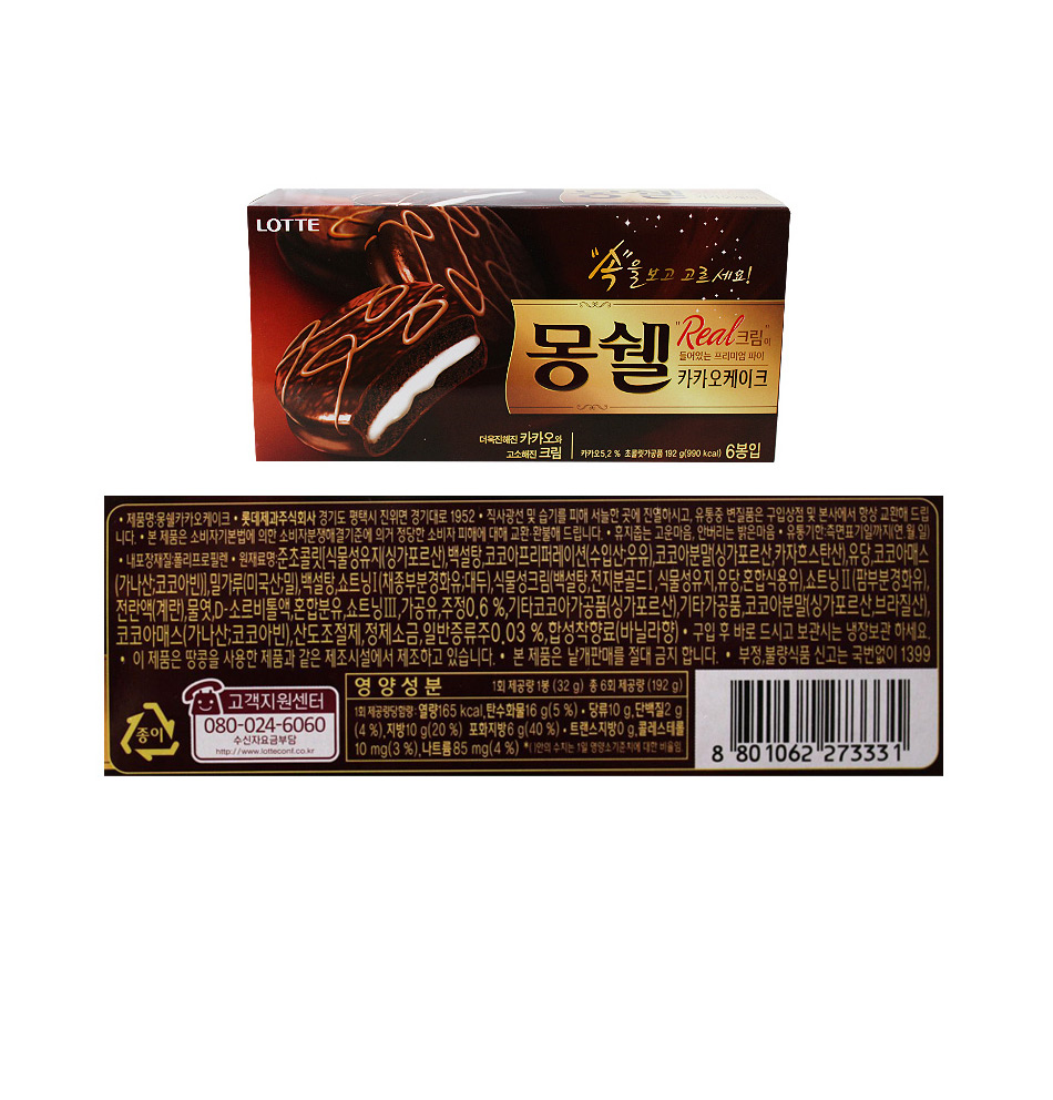 [ Lotte ] [BOX][Lotte] KaKaoMongShell192g(16Packs)