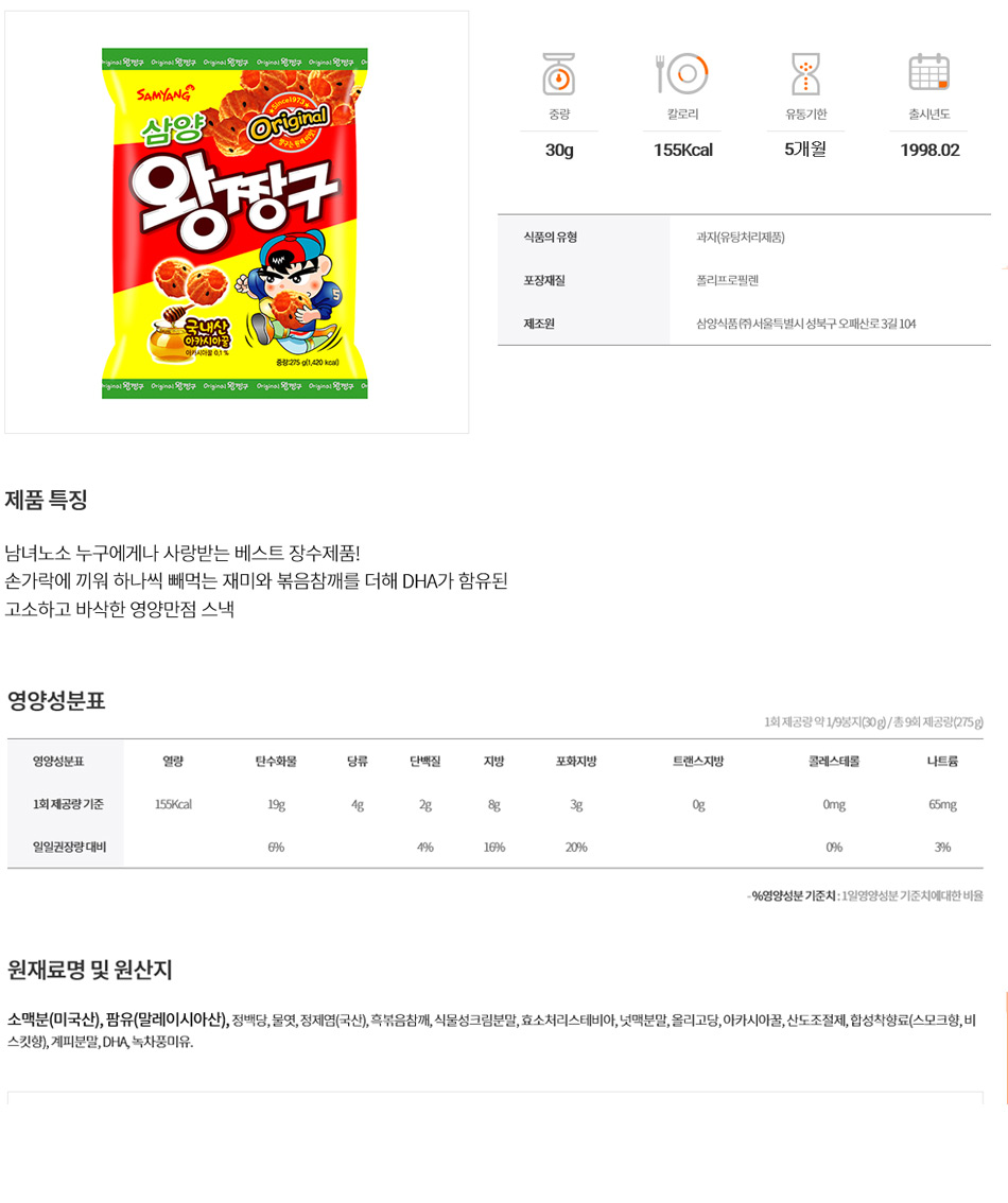 [ samyang ] [BOX][Samyang] King JJang-Gu(10Packs)