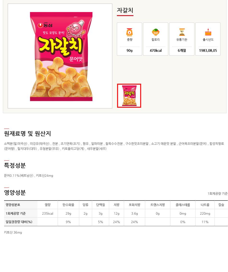 [ NongShim ] [盒][]农心鱿鱼小吃90g 20包)