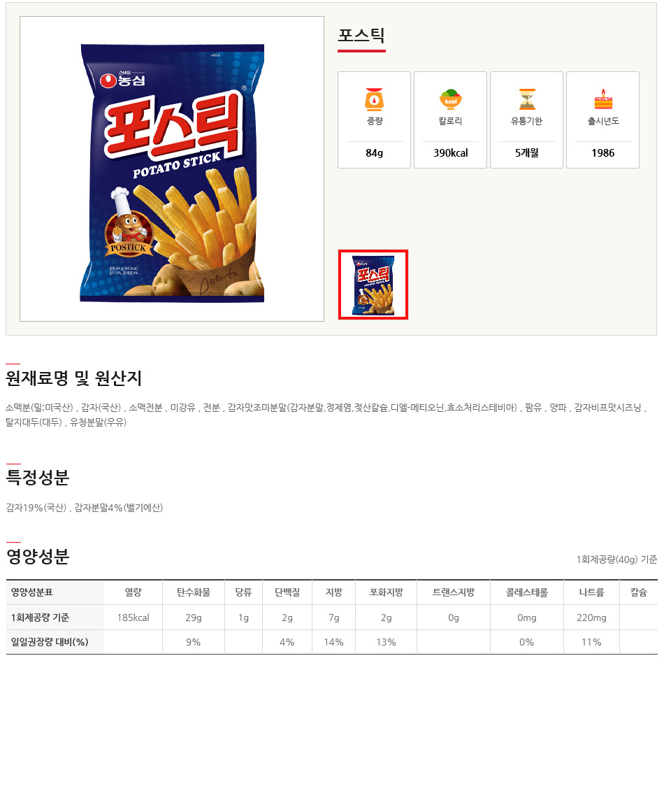 [ NongShim ] [盒][制糖] Postick 84(g)条 20包)