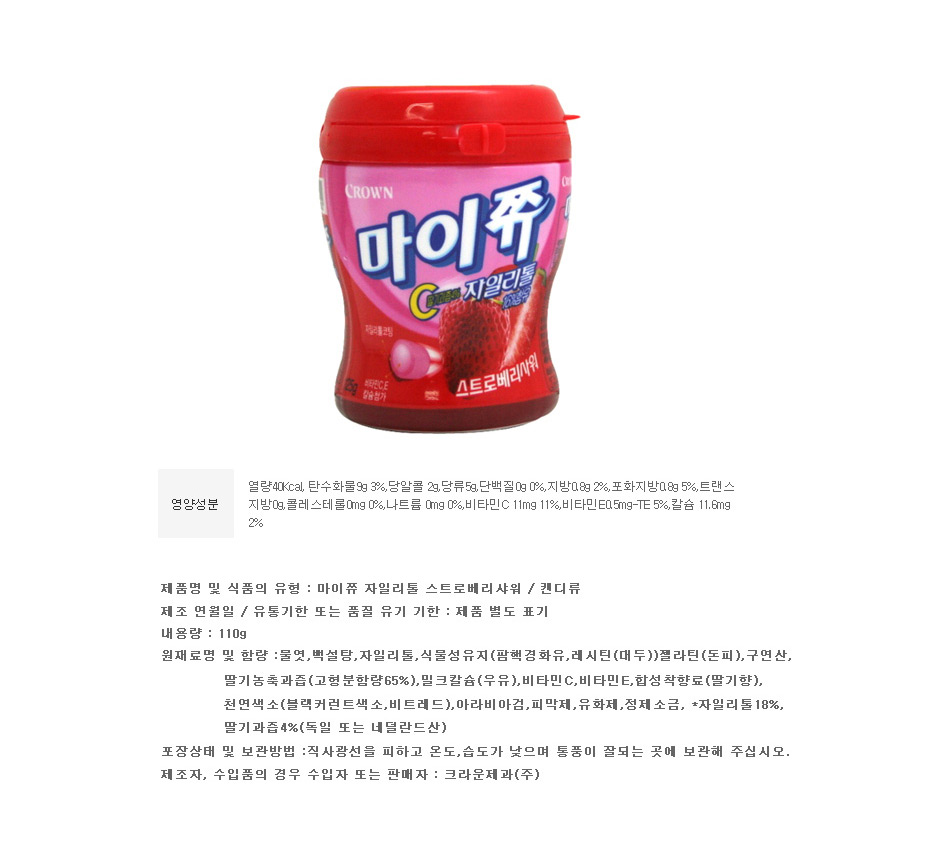 [ Crown ] [BOX][Crown] My-ChewStrawberry110g(12Packs)