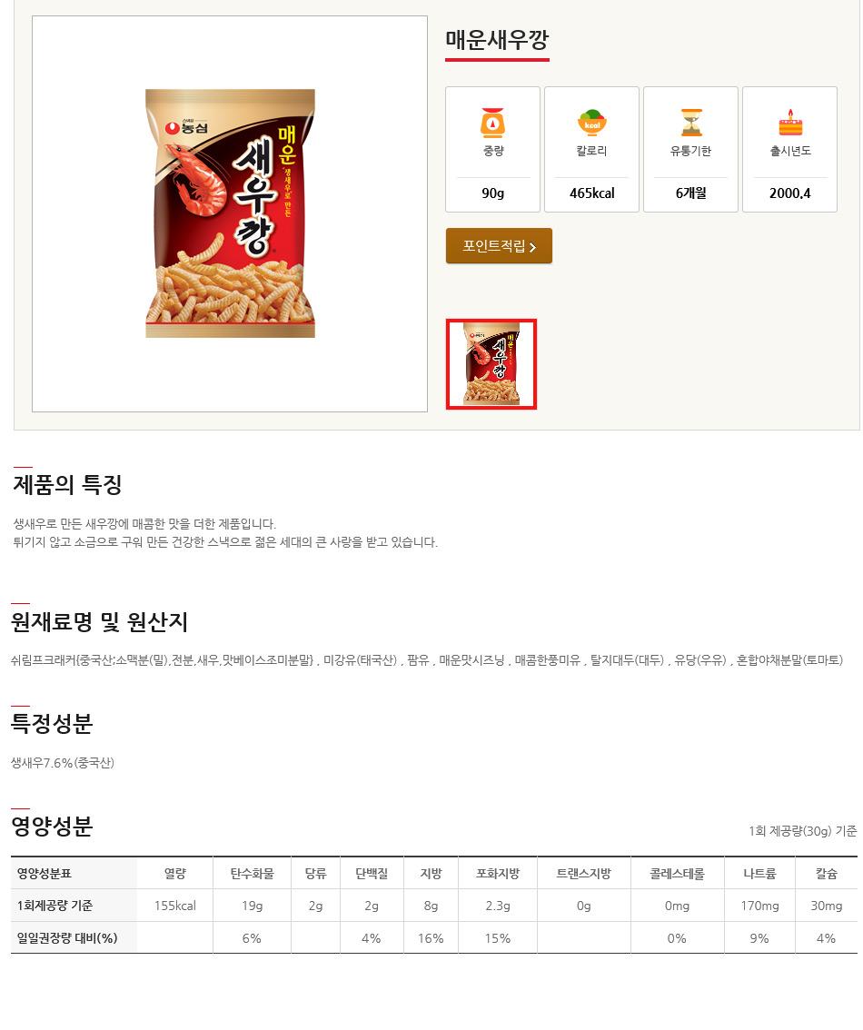 [ NongShim ] [BOX][Nongshim] HotShirimp Snack 90g(30Packs)