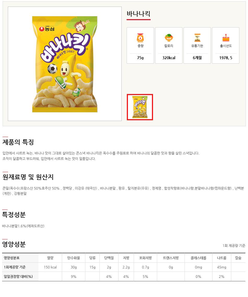 [ NongShim ] [BOX][Nongshim] BananaKick(75g)(20Packs)