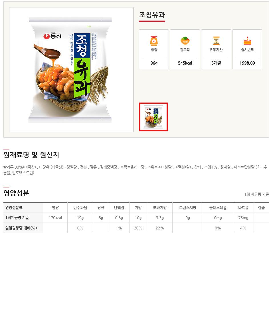 [ NongShim ] [盒][制糖]谷物糖浆大米蛋糕点心 96g 20包)