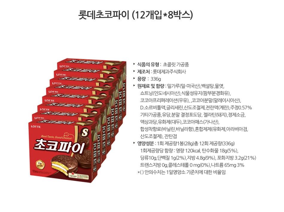 [ Lotte ] [BOX][Lotte]LotteChocoPie 468g 8P
