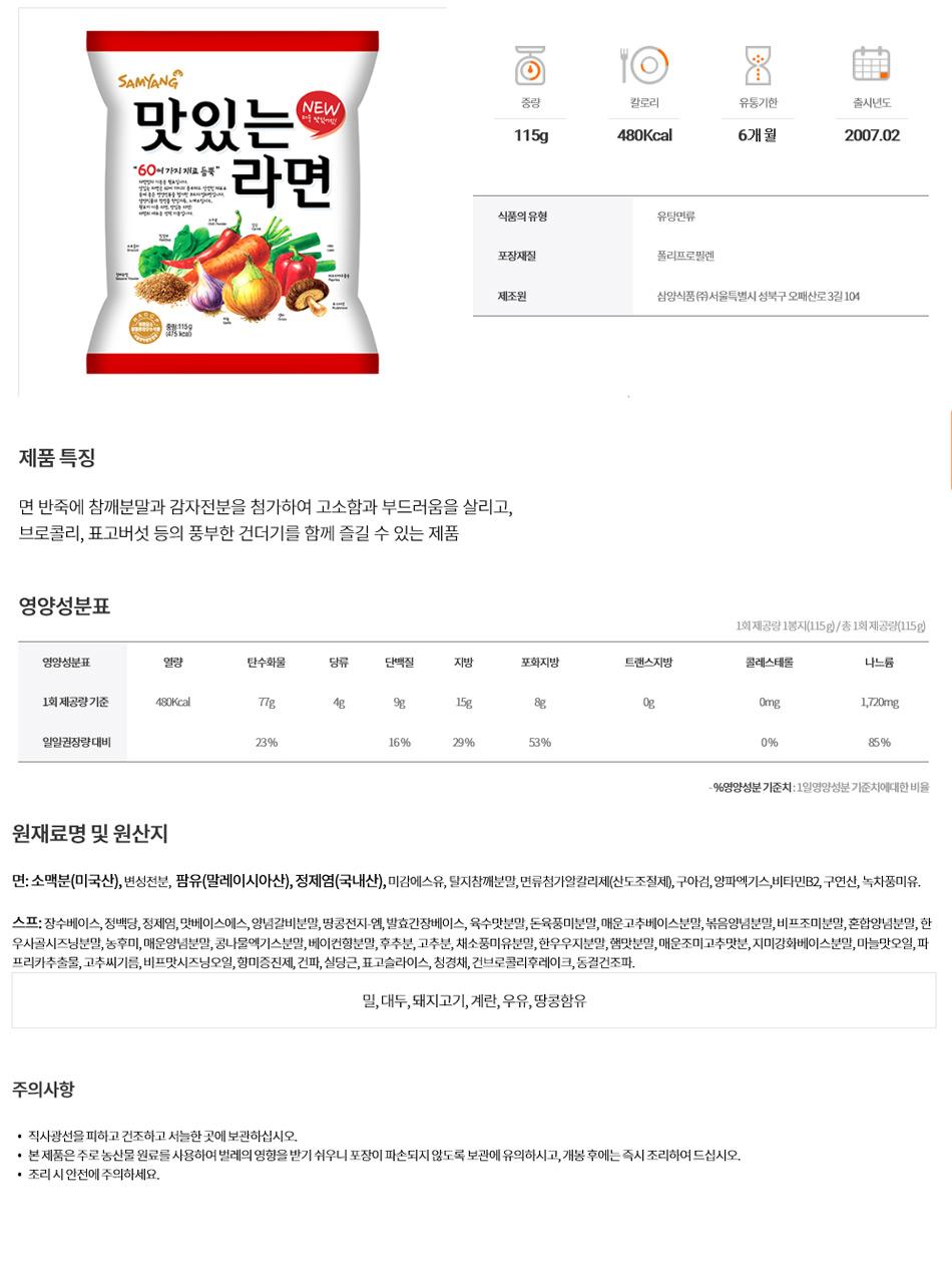 [ samyang ] [BOX][Samyang] Delicious Noodle Ramen 1BOX