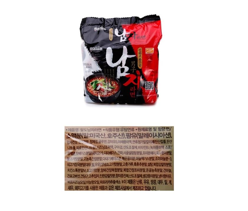 [ NongShim ] [BOX][Paldo] Nam-ja Noodle Ramen 1BOX