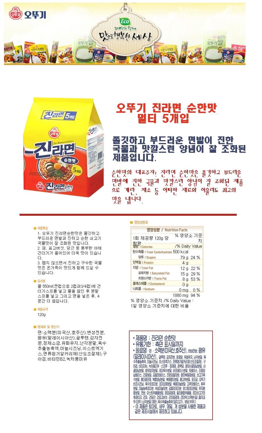 [ OTTOGI ] [BOX][Ottogi] Jin-Noodle Ramen(Mild) 1BOX (40pcs)