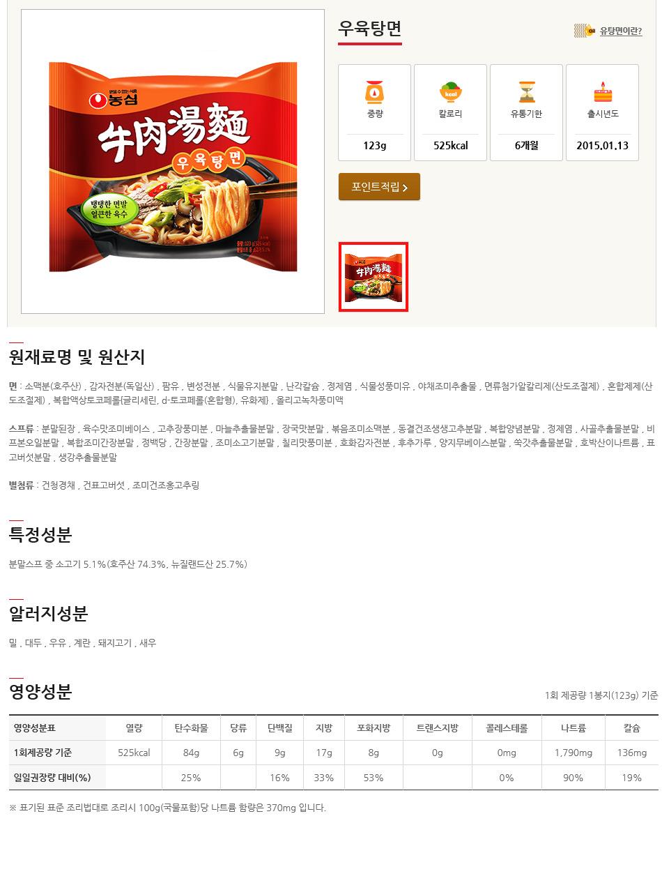 [ NongShim ] [BOX][Nongshim]Beef Soup Noodle Ramen 1BOX