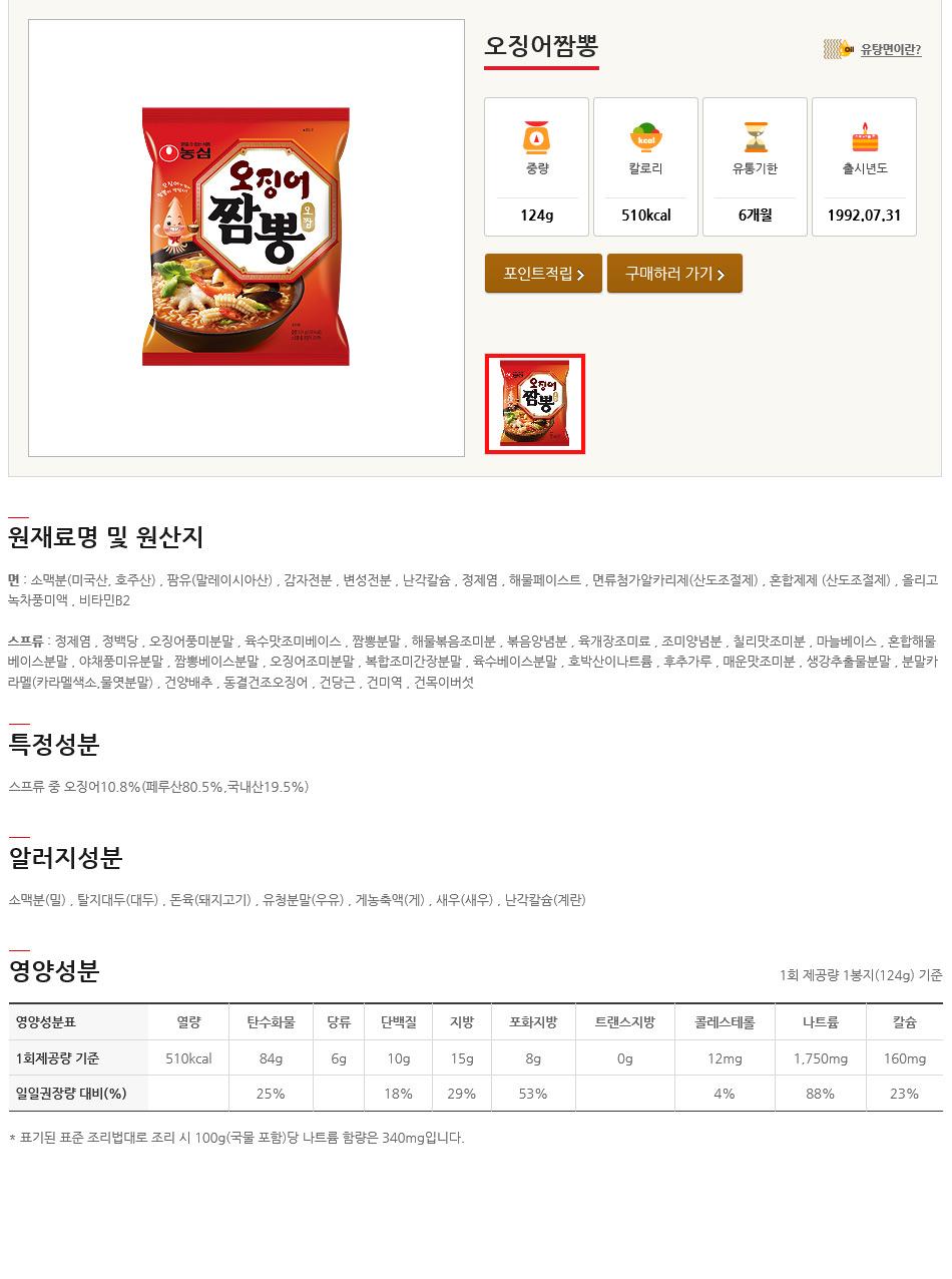 [ NongShim ] [BOX][Nongshim] Squid jjamppong Noodle Ramen 1BOX