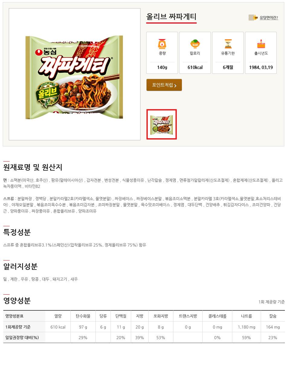 [ NongShim ] [BOX][Nongshim] Olive Jjapaghetti Noodle Ramen 1BOX (40pcs)