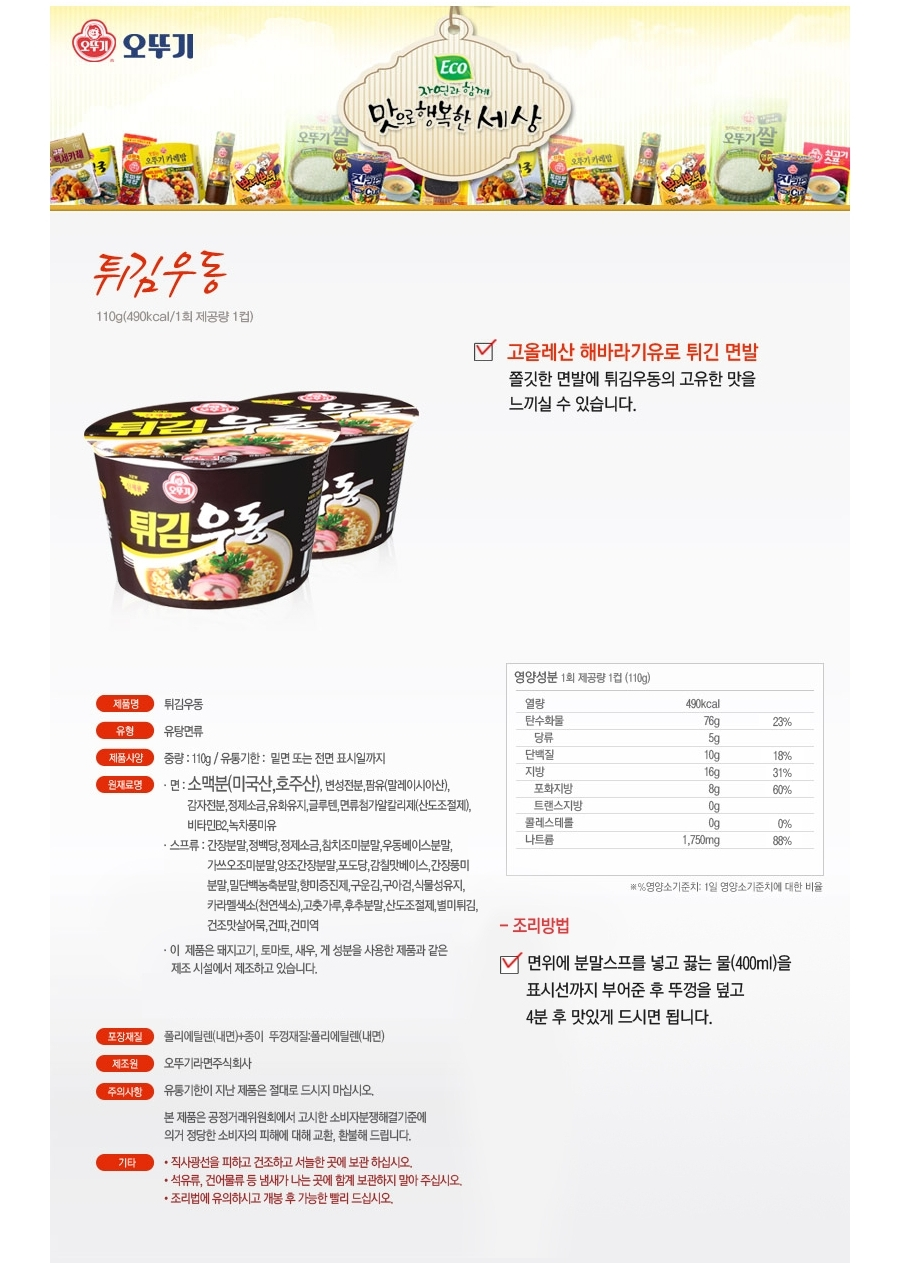 [ OTTOGI ] [BOX][Ottogi] Fried Noodle Ramen Cup 1BOX