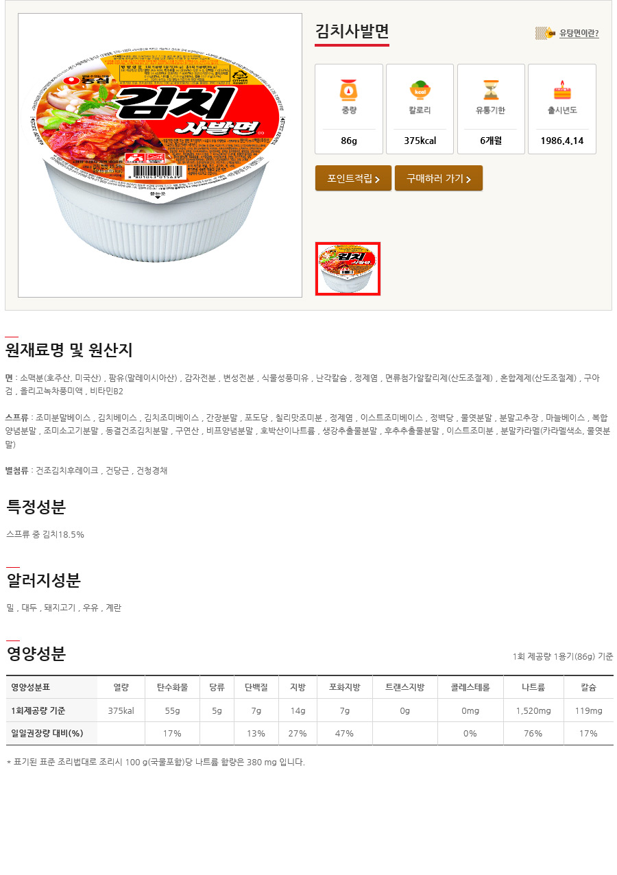 [ NongShim ] [盒][]农心辣白菜拉面方便面 1框