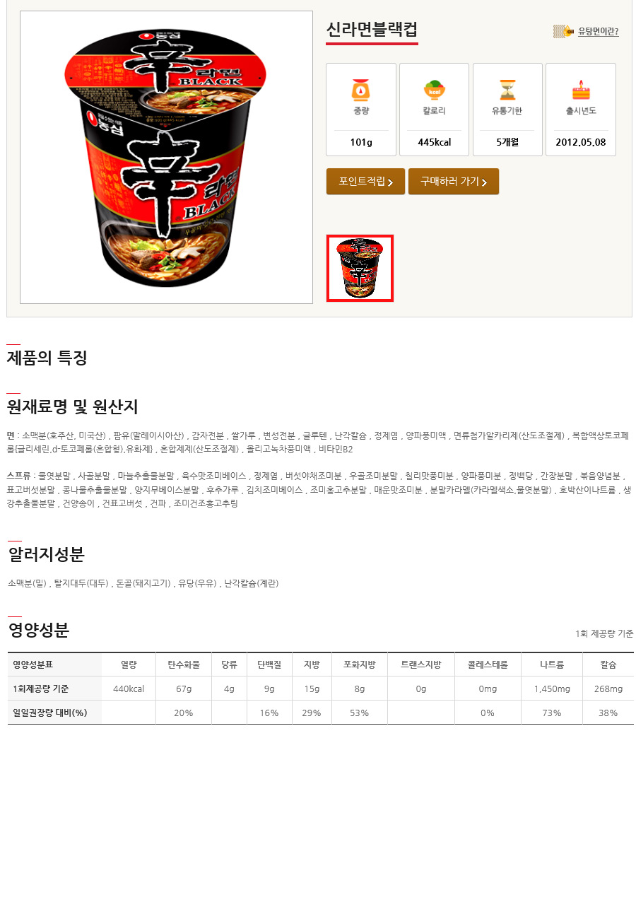 [ NongShim ] [BOX][Nongshim] Shin Noodle Ramen Black Cup 1BOX