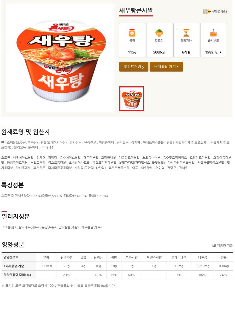 [ NongShim ] [BOX][Nongshim] Shirimp Soup Noodle Ramen Big Cup 1BOX