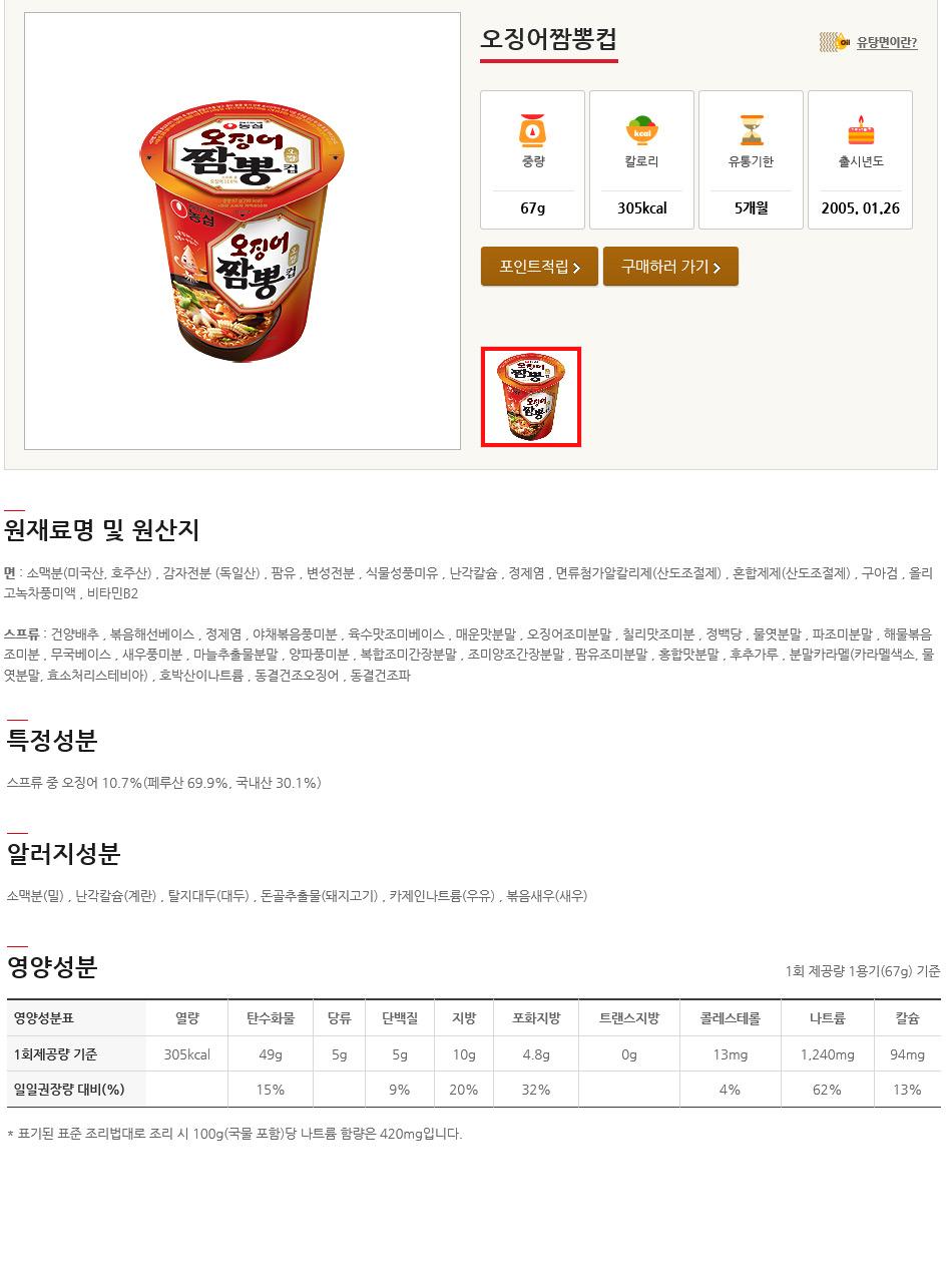 [ NongShim ] [BOX][Nongshim] Squid jjamppong Noodle Ramen Cup 1BOX