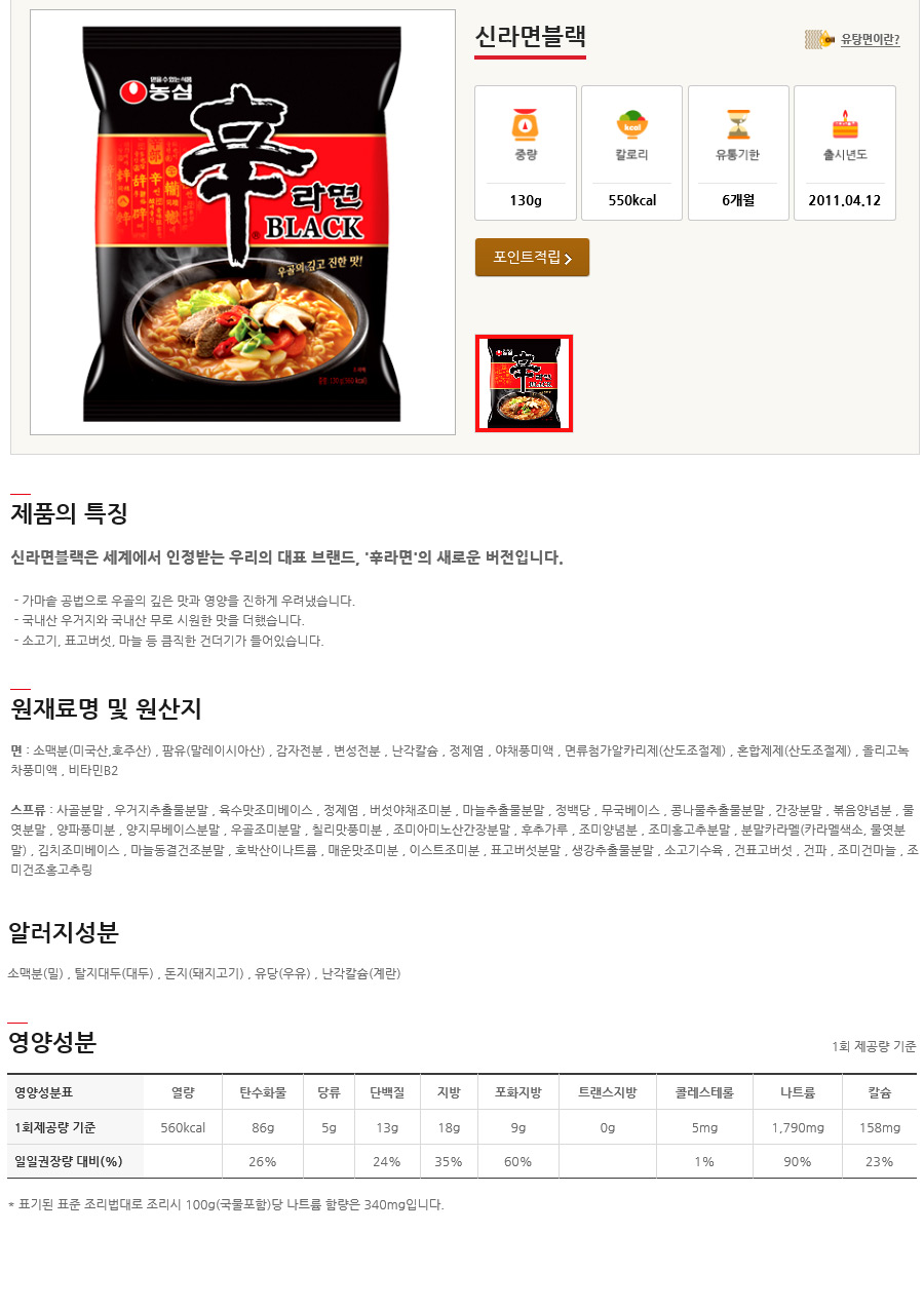 [ NongShim ] [BOX][Nongshim] Shin Noodle Ramen Black 1BOX